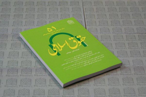 پنجاه و دومین فصلنامه حقوق اسلامی منتشر شد