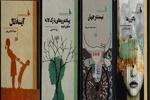 چاپ ۴ رمان ایرانی دیگر نشر هیلا/ بالزنها به بازار نشر آمدند