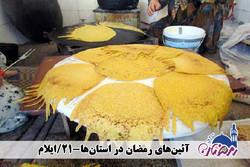 آئین های رمضان در استان ها