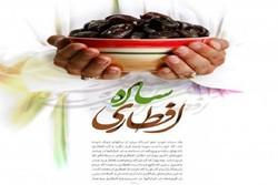 تاکید مقام معظم رهبری بر رواج فرهنگ افطاری ساده