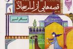 «قصههایی از امام سجاد(ع)» منتشر شد