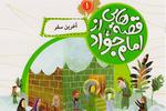 «قصههایی از امام جواد(ع)» منتشر شد