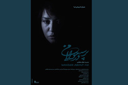 رونمایی از پوستر «پرسه در حوالی من» در آستانه اکران