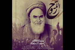"""إصدار أنشودة """"روح الله"""" بالتزامن مع رحيل الامام (ره) /فيلم"""
