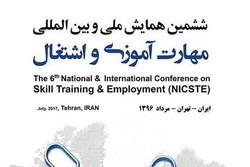 برگزاری همایش مهارتآموزی و اشتغال