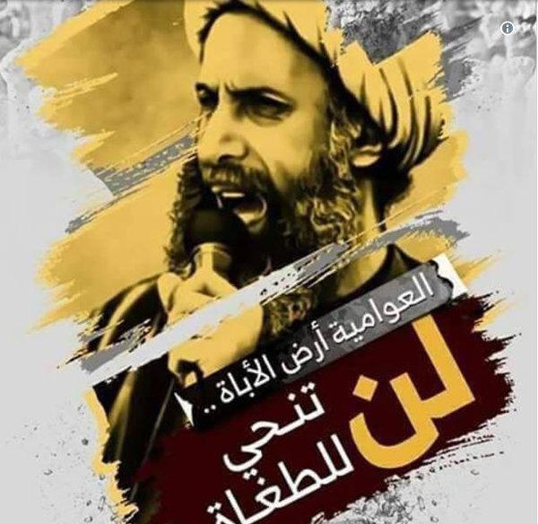حركة أنصار شباب ثورة 14 فبراير  تدعوا الى احياء ذكرى إستشهاد آية الله النمر على مستوى العالم