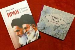 """إصدار كتابين حول مؤسس الثورة الإسلامية """"الإمام الخميني"""" في روسيا"""