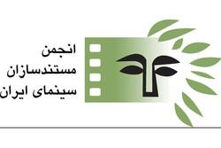 انجمن مستندسازان سینمای ایران