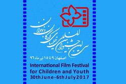 جشنواره فیلم های کودکان و نوجوانان