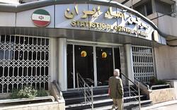مرکز آمار ایران