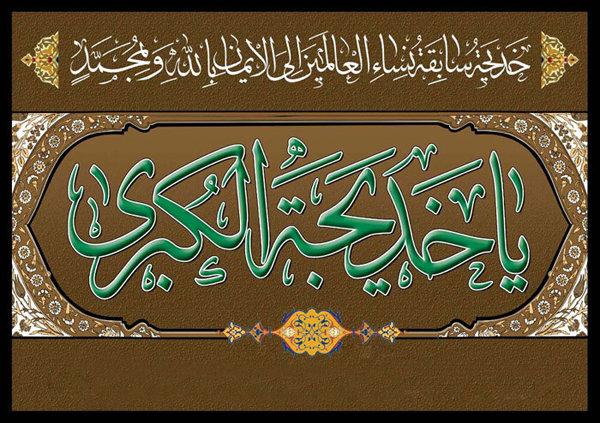 10 رمضان ذكرى وفاة أم المؤمنين السيدة خديجة الكبرى (س)