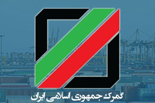 معاون امور گمرکی وزارت اقتصاد منصوب شد