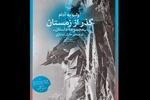 مجموعه داستان نویسنده جوان فرانسوی به ایران رسید