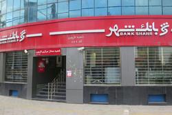 بانک شهر محبوبترین بانک خصوصی کشور