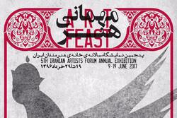 تصویرگران برجسته ایرانی به خانه هنرمندان میروند
