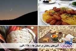 آیین رمضان البرز