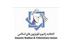 اتحادیه رادیو و تلویزیون های اسلامی