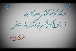 نقل قول جعلی از حضرت علی