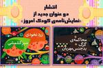 دو عنوان جدید از «نمایشنامه کودک امروز» منتشر شد