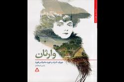 ترجمه رمان مشترک کنراد و مادوکس فورد منتشر شد
