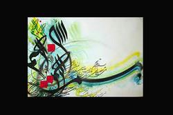 جشنواره خوشنویسی قرآن و عترت در قزوین برگزار می شود