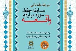 رقابت ۲۰۰ حافظ قرآن در حفظ سوره واقعه