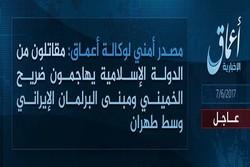 """""""داعش"""" يتبنى الهجوم الإرهابي في طهران"""