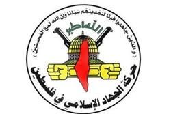 الجهاد الاسلامي: الاعمال الإرهابية محاولة للعبث بأمن ايران لمواقفها في مجابهة الهيمنة الامريكية