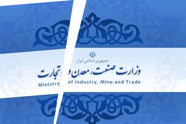 تفکیک وزارت صنعت