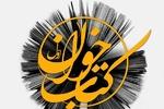 نشست تخصصی کتابخوان شعر در شیراز برگزار شد