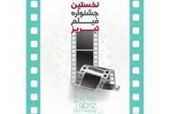جشنواره فیلم تبریز