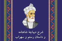 شرح دیباچه شاهنامه و داستان رستم و سهراب در تاجیکستان منتشر شد