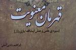کتاب «قهرمان معنویت» درباره شخصیت مرحوم آیت الله ایازی