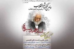 مراسم سالگرد درگذشت حمید سبزواری در زادگاهش برگزار میشود