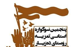 فراخوان پنجمین سوگواره استانی تعزیه ده زیار کرمان منتشر شد