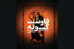عرضه ترجمه آلمانی به فارسی «فاوست» در بازار نشر