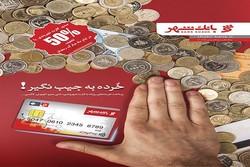 صدور کارت شهروندی بانک شهر با تخفیف ۵۰ درصدی در ماه مبارک رمضان