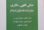کتاب «مبانی فقهی ـ فکری مبارزات فدائیان اسلام» منتشر شد