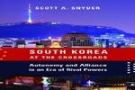 کتاب «کره جنوبی بر سر تقاطع» منتشر شد