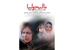انتشار دومین پوستر رسمی فیلم سینمایی «مالیخولیا»