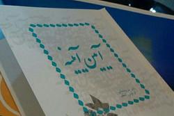 مجموعه شعر یک شاعر تاجیک منتشر شد