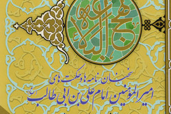 Nahj-ul-Balagha