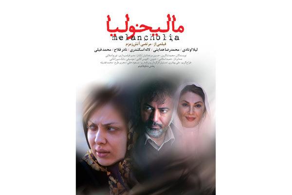 """""""Melankoli"""" filmi Bulgaristan'da ödül için yarışacak"""