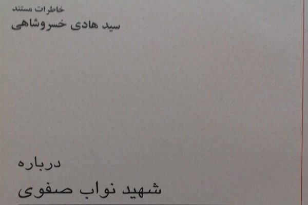 کتاب شهید نواب صفوی