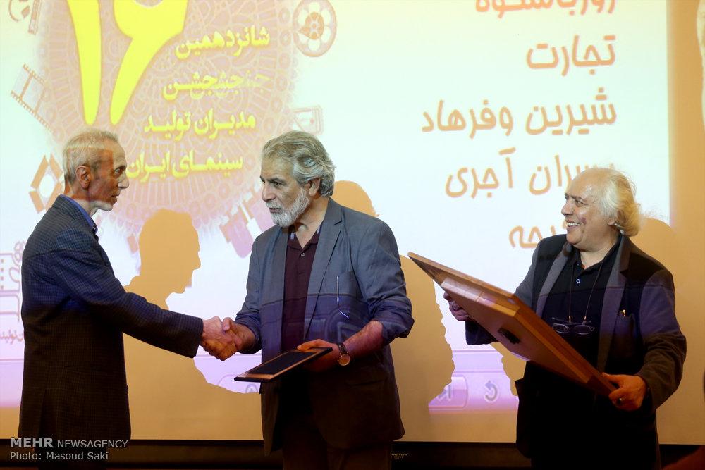 شانزدهمین جشن انجمن مدیران تولید سینما