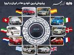 پرفروشترین خودروها در ایران و اروپا