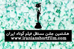جشن مستقل فیلم کوتاه ایران