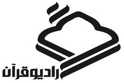 مسابقه پیامکی قرآن، انقلاب، استکبارستیزی برگزار می شود