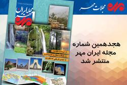 ایران مهر 18