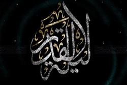 شب قدر قلب ماه مبارک رمضان است/ توبه؛ بهترین عبادت در شبهای قدر